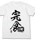 赤城の完食Tシャツ