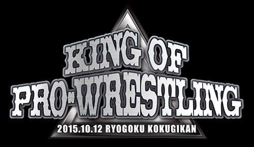 新日本プロレスリング/新日本プロレスリング/DVD 「速報DVD!新日本プロレス2015 KING OF PRO-WRESTLING 10.12両国国技館」