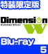 ★GEE!特典付★Dimension W 特装限定版 5 【..
