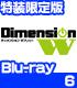 ★GEE!特典付★Dimension W 特装限定版 6 【..
