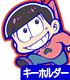 おそ松さん/おそ松さん/おそ松つままれキーホルダー