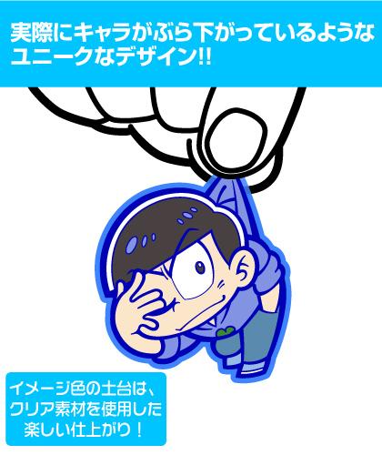 おそ松さん/おそ松さん/カラ松つままれストラップ