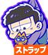 おそ松さん/おそ松さん/一松つままれストラップ
