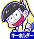 おそ松さん/おそ松さん/十四松つままれキーホルダー
