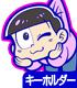 おそ松さん/おそ松さん/トド松つままれキーホルダー