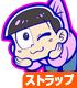 おそ松さん/おそ松さん/トド松つままれストラップ