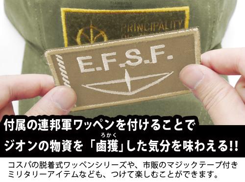 ガンダム/機動戦士ガンダム/ジオン刺繍キャップ 連邦軍鹵獲仕様
