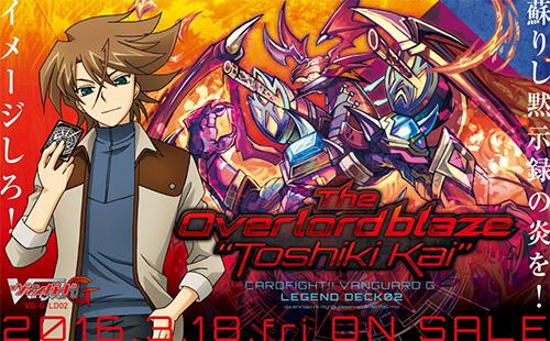 """カードファイト!! ヴァンガード/カードファイト!! ヴァンガードG/カードファイト!! ヴァンガードG レジェンドデッキ第2弾 The Overlord blaze """"Toshiki Kai"""""""