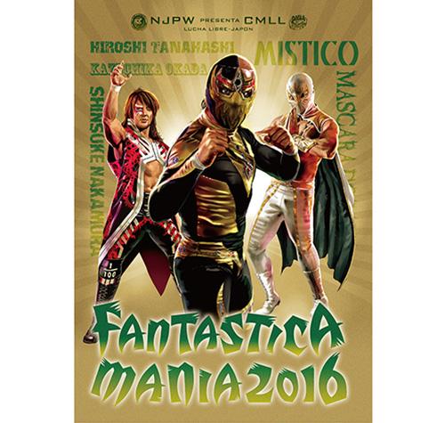 新日本プロレスリング/新日本プロレスリング/FANTASTICA MANIA 2016 大会記念パンフレット