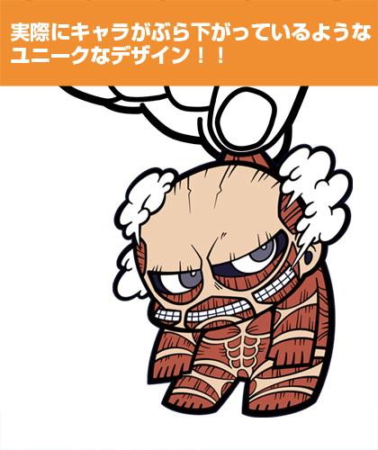 進撃の巨人/進撃の巨人/超大型巨人つままれキーホルダーVer.2.0