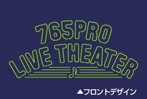 THE IDOLM@STER/アイドルマスターミリオンライブ!/765PROライブシアター ドライTシャツ