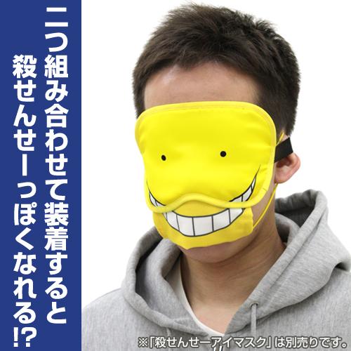 暗殺教室/暗殺教室/殺せんせーマスク