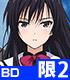 ★GEE!特典付★少女たちは荒野を目指す Vol.2 初回仕様版 【Blu...