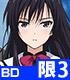 ★GEE!特典付★少女たちは荒野を目指す Vol.3 初回仕様版 【Blu...