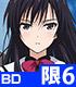 ★GEE!特典付★少女たちは荒野を目指す Vol.6 初回仕様版 【Blu...