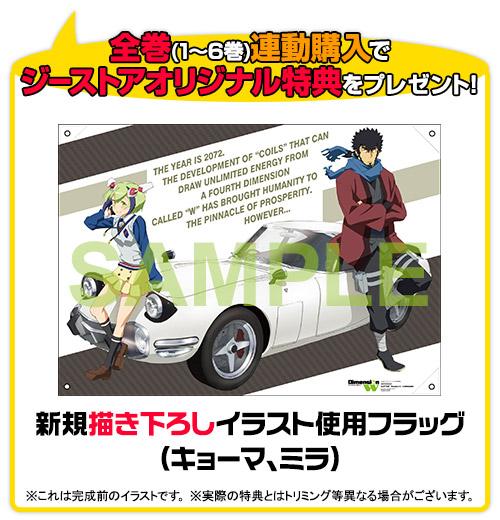 Dimension W/Dimension W/★GEE!特典付★Dimension W 特装限定版 6 【Blu-ray】
