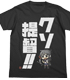 曙のクソ提督!!Tシャツ