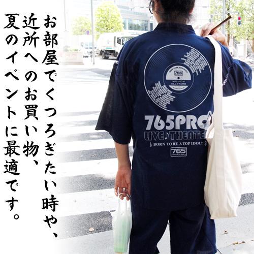 THE IDOLM@STER/アイドルマスターミリオンライブ!/★限定★765PROライブシアター甚平
