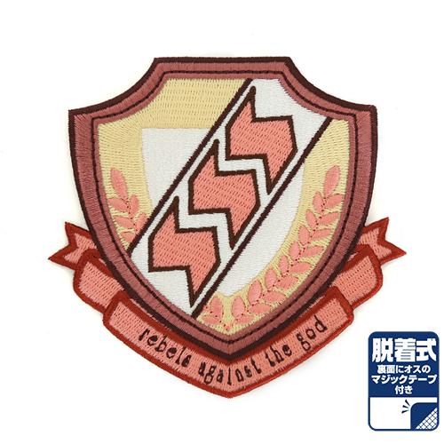 Angel Beats!/Angel Beats!-1st beat-/死んだ世界戦線 SSS 脱着式ワッペン