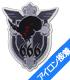 第666戦術機中隊 黒の宣告ワッペン