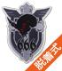第666戦術機中隊 黒の宣告脱着式ワッペン