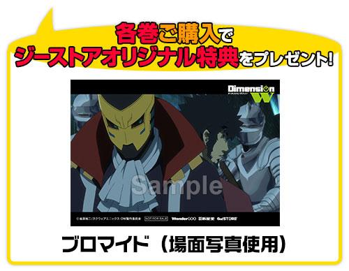 Dimension W/Dimension W/★GEE!特典付★Dimension W 特装限定版 2 【Blu-ray】