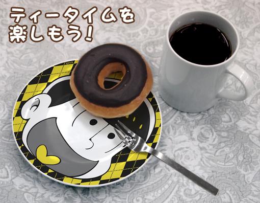 おそ松さん/おそ松さん/十四松のお皿