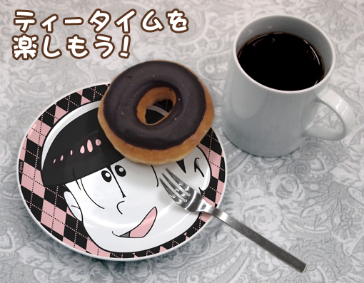 おそ松さん/おそ松さん/トド松のお皿