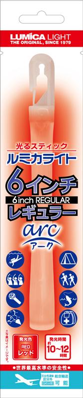 メーカーオリジナル/株式会社ルミカ/ルミカライト 6インチレギュラーアーク/1ボックス