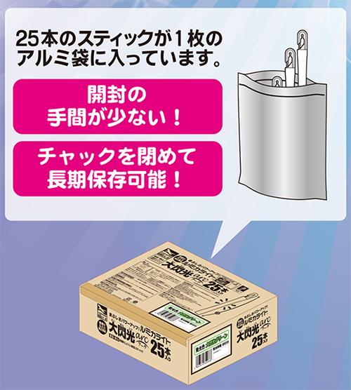 メーカーオリジナル/株式会社ルミカ/業務用ルミカライト 大閃光アーク 25