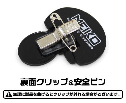 MEIKO/MEIKO/ピョコッテ MEIKO