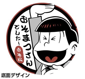 おそ松さん/おそ松さん/おそ松 おそまつさんでした!どんぶり