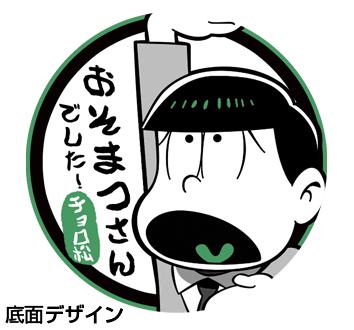 おそ松さん/おそ松さん/チョロ松 おそまつさんでした!どんぶり