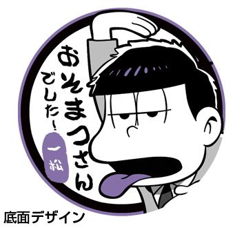 おそ松さん/おそ松さん/一松 おそまつさんでした!どんぶり