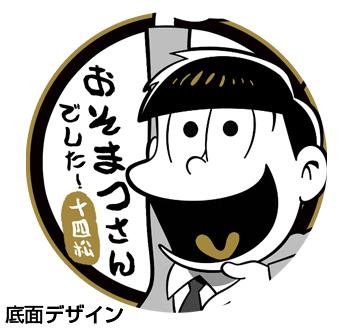おそ松さん/おそ松さん/十四松 おそまつさんでした!どんぶり