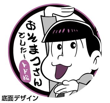おそ松さん/おそ松さん/トド松 おそまつさんでした!どんぶり