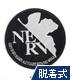 新世紀エヴァンゲリオン/ヱヴァンゲリヲン新劇場版/★限定★ネルフ甚平