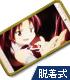 魔法少女まどか☆マギカ/劇場版 魔法少女まどか☆マギカ[新編]叛逆の物語/佐倉杏子脱着式ワッペン