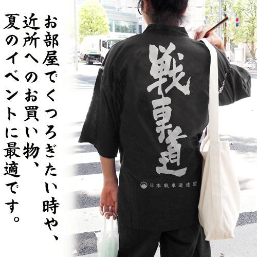 ガールズ&パンツァー/ガールズ&パンツァー/★限定★戦車道 甚平