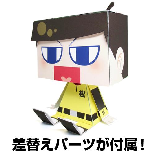 おそ松さん/おそ松さん/グラフィグ410 十四松