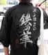 ★限定★鉄華団甚平