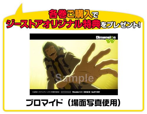 Dimension W/Dimension W/★GEE!特典付★Dimension W 特装限定版 5 【Blu-ray】