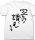 空気ヲ読むTシャツ