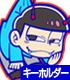 おそ松さん/おそ松さん/おそ松つままれストラップ 悪魔Ver.