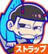 おそ松さん/おそ松さん/おそ松つままれキーホルダー 悪魔Ver.