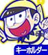 おそ松さん/おそ松さん/十四松つままれストラップ 十四松パンVer.
