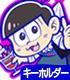 おそ松さん/おそ松さん/トド松つままれキーホルダー カフェ店員Ver.