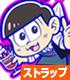 おそ松さん/おそ松さん/トド松つままれストラップ カフェ店員Ver.