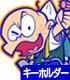 おそ松さん/おそ松さん/チビ太つままれキーホルダー