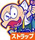 おそ松さん/おそ松さん/チビ太つままれストラップ
